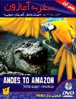 سفر به آمازون