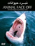 نبرد حیوانات