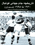 تاریخچه جام جهانی فوتبال 1930 تا 1998 - قسمت اول