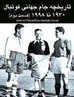 تاریخچه جام جهانی فوتبال 1930 تا 1998 - قسمت دوم