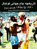 تاریخچه جام جهانی فوتبال 1930 تا 1998 - قسمت سوم