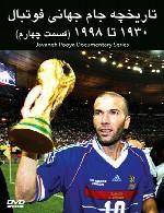 تاریخچه جام جهانی فوتبال 1930 تا 1998 - قسمت چهارم