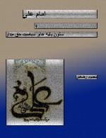 امام علی و ستون پایه های سیاست حق مدار