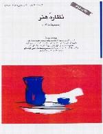 نظاره هنر: مجموعه مقالات