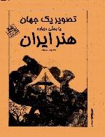 بحثی درباره ی هنر ایران
