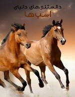 دانستنیهای دنیای اسب ها