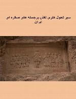 سیر تحول هنری نقش برجسته های صخره ای ایران
