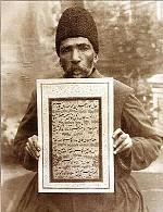 یادنامه میرزا رضا کلهر