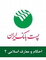 سوالات احکام و معارف اسلامی استخدامی پست بانک - مجموعه دوم