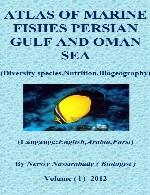اطلس ماهیان دریایی خلیج فارس و دریای عمان
