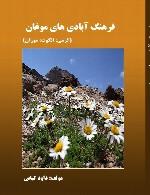 فرهنگ آبادی های موغان: گرمی، انگوت و موران