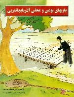 بازی های بومی و محلی آذربایجان غربی