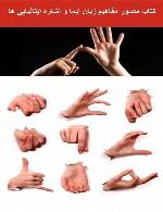 کتاب مصور مفاهیم زبان ایما و اشاره ایتالیایی ها
