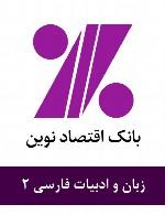 سوالات زبان و ادبیات فارسی استخدامی بانک اقتصاد نوین - مجموعه دوم