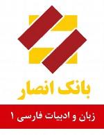 سوالات زبان و ادبیات فارسی استخدامی بانک انصار - مجموعه اول