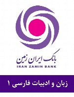 سوالات زبان و ادبیات فارسی استخدامی بانک ایران زمین - مجموعه اول