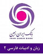 سوالات زبان و ادبیات فارسی استخدامی بانک ایران زمین - مجموعه دوم