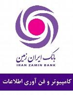 سوالات کامپیوتر و فن آوری اطلاعات استخدامی بانک ایران زمین