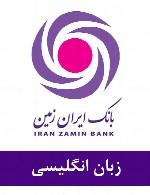 سوالات زبان انگلیسی استخدامی بانک ایران زمین