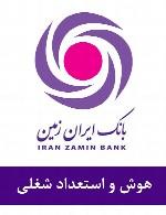 سوالات هوش و استعداد شغلی استخدامی بانک ایران زمین