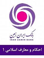 سوالات احکام و معارف اسلامی استخدامی بانک ایران زمین - مجموعه اول