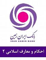 سوالات احکام و معارف اسلامی استخدامی بانک ایران زمین - مجموعه دوم
