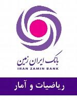 سوالات ریاضیات و آمار استخدامی بانک ایران زمین