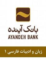 سوالات زبان و ادبیات فارسی استخدامی بانک آینده - مجموعه اول