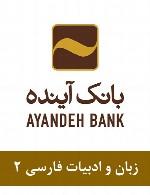 سوالات زبان و ادبیات فارسی استخدامی بانک آینده - مجموعه دوم