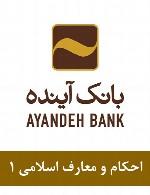 سوالات احکام و معارف اسلامی استخدامی بانک آینده - مجموعه اول