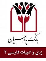 سوالات زبان و ادبیات فارسی استخدامی بانک پارسیان - مجموعه دوم