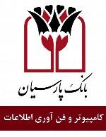 سوالات کامپیوتر و فن آوری اطلاعات استخدامی بانک پارسیان