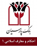 سوالات احکام و معارف اسلامی استخدامی بانک پارسیان - مجموعه اول