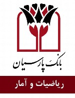 سوالات ریاضیات و آمار استخدامی بانک پارسیان