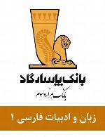 سوالات زبان و ادبیات فارسی استخدامی بانک پاسارگاد - مجموعه اول