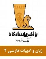 سوالات زبان و ادبیات فارسی استخدامی بانک پاسارگاد - مجموعه دوم