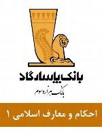 سوالات احکام و معارف اسلامی استخدامی بانک پاسارگاد - مجموعه اول