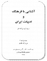 آشنایی با فرهنگ و ادبیات ایران