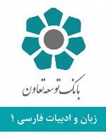 سوالات زبان و ادبیات فارسی استخدامی بانک توسعه تعاون - مجموعه اول