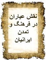 نقش عیاری در فرهنگ و تمدن ایرانیان