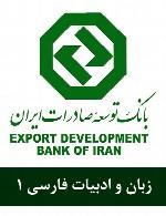 سوالات زبان و ادبیات فارسی استخدامی بانک توسعه صادرات ایران - مجموعه اول