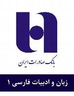 سوالات زبان و ادبیات فارسی استخدامی بانک صادرات ایران - مجموعه اول