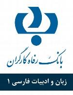 سوالات زبان و ادبیات فارسی استخدامی بانک رفاه کارگران - مجموعه اول
