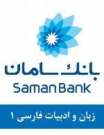 سوالات زبان و ادبیات فارسی استخدامی بانک سامان - مجموعه اول