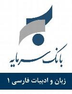 سوالات زبان و ادبیات فارسی استخدامی بانک سرمایه - مجموعه اول