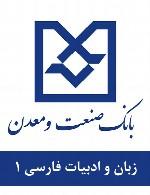 سوالات زبان و ادبیات فارسی استخدامی بانک صنعت و معدن - مجموعه اول