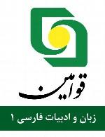 سوالات زبان و ادبیات فارسی استخدامی بانک قوامین - مجموعه اول