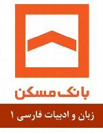 سوالات زبان و ادبیات فارسی استخدامی بانک مسکن - مجموعه اول
