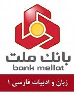 سوالات زبان و ادبیات فارسی استخدامی بانک ملت - مجموعه اول