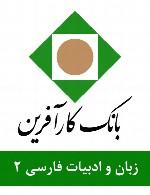 سوالات زبان و ادبیات فارسی استخدامی بانک کارآفرین - مجموعه دوم